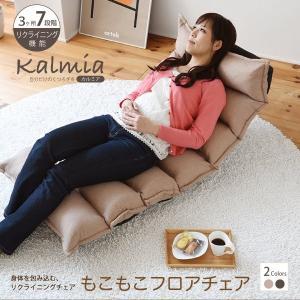 座椅子 リクライニング ローソファー もこもこフロアチェア ロータイプ 1人掛け|kanaemina