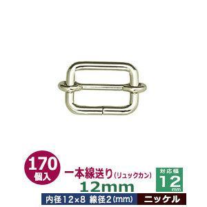 一本線送り リュックカン 12mm ニッケル 線径2mm 内径12x8mm 対応幅12mm 鉄製 300個入 kanagus