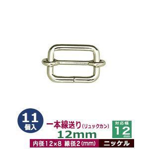 一本線送り リュックカン 12mm ニッケル 線径2mm 内径12x8mm 対応幅12mm 鉄製 20個入 kanagus