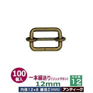 一本線送り リュックカン 12mm アンティーク 線径2mm 内径12x8mm 対応幅12mm 鉄製 250個入 kanagus