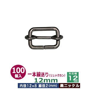 一本線送り リュックカン 12mm 黒ニッケル 線径2mm 内径12x8mm 対応幅12mm 鉄製 100個入 kanagus