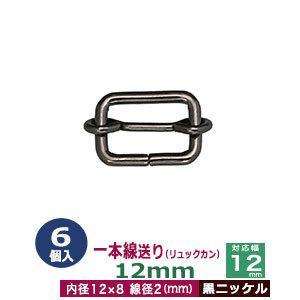 一本線送り リュックカン 12mm 黒ニッケル 線径2mm 内径12x8mm 対応幅12mm 鉄製 6個入 kanagus