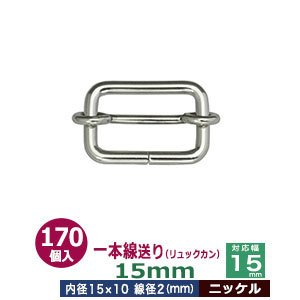 一本線送り リュックカン 15mm ニッケル 線径2mm 内径15x10mm 対応幅15mm 鉄製 300個入 kanagus