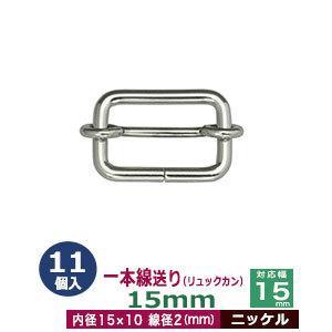 一本線送り リュックカン 15mm ニッケル 線径2mm 内径15x10mm 対応幅15mm 鉄製 20個入 kanagus