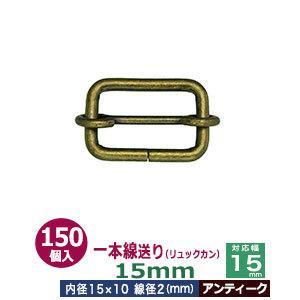 一本線送り リュックカン 15mm アンティーク 線径2mm 内径15x10mm 対応幅15mm 鉄製 200個入 kanagus