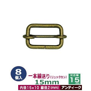 一本線送り リュックカン 15mm アンティーク 線径2mm 内径15x10mm 対応幅15mm 鉄製 13個入 kanagus