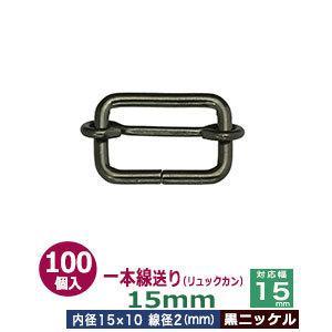 一本線送り リュックカン 15mm 黒ニッケル 線径2mm 内径15x10mm 対応幅15mm 鉄製 200個入 kanagus