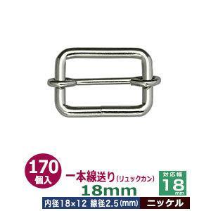 一本線送り リュックカン 18mm ニッケル 線径2.5mm 内径18x12mm 対応幅18mm 鉄製 250個入 kanagus