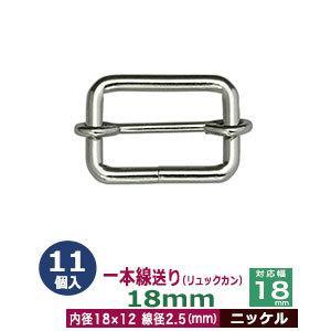 一本線送り リュックカン 18mm ニッケル 線径2.5mm 内径18x12mm 対応幅18mm 鉄製 17個入 kanagus