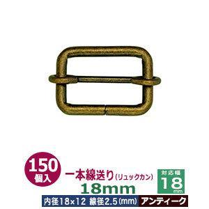 一本線送り リュックカン 18mm アンティーク 線径2.5mm 内径18x12mm 対応幅18mm 鉄製 200個入 kanagus