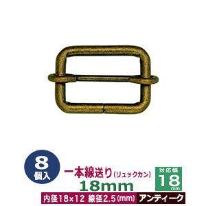 一本線送り リュックカン 18mm アンティーク 線径2.5mm 内径18x12mm 対応幅18mm 鉄製 12個入 kanagus