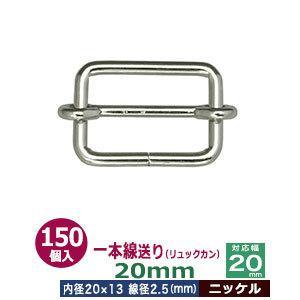 一本線送り リュックカン 20mm ニッケル 線径2.5mm 内径20x13mm 対応幅20mm 鉄製 250個入 kanagus