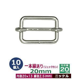 一本線送り リュックカン 20mm ニッケル 線径2.5mm 内径20x13mm 対応幅20mm 鉄製 16個入 kanagus