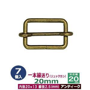 一本線送り リュックカン 20mm アンティーク 線径2.5mm 内径20x13mm 対応幅20mm 鉄製 12個入 kanagus