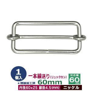 一本線送り リュックカン 60mm ニッケル 線径4.5mm 内径60x25mm 対応幅60mm 鉄製 2個入 kanagus