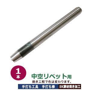 手打ち工具 中空リベット用 手打ち棒 99×9.9mm 鉄製 打棒1本入