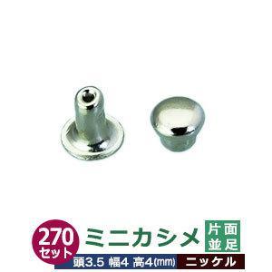 ミニカシメ 片面並足 ニッケル 頭3.5mm 幅4mm 高4mm 真鍮製 400セット入|kanagus