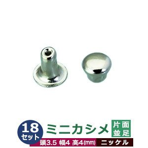 ミニカシメ 片面並足 ニッケル 頭3.5mm 幅4mm 高4mm 真鍮製 25セット入|kanagus
