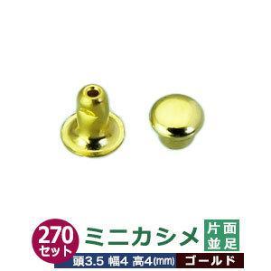 ミニカシメ 片面並足 ゴールド 頭3.5mm 幅4mm 高4mm 真鍮製 400セット入|kanagus