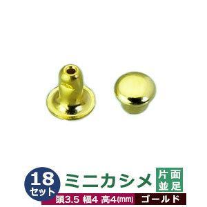 ミニカシメ 片面並足 ゴールド 頭3.5mm 幅4mm 高4mm 真鍮製 25セット入|kanagus