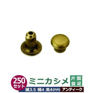 ミニカシメ 片面並足 アンティーク 頭3.5mm 幅4mm 高4mm 真鍮製 350セット入|kanagus