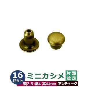 ミニカシメ 片面並足 アンティーク 頭3.5mm 幅4mm 高4mm 真鍮製 22セット入|kanagus