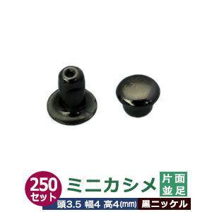 ミニカシメ 片面並足 黒ニッケル 頭3.5mm 幅4mm 高4mm 真鍮製 350セット入|kanagus
