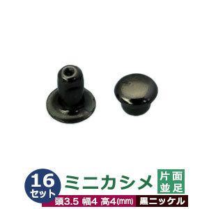 ミニカシメ 片面並足 黒ニッケル 頭3.5mm 幅4mm 高4mm 真鍮製 22セット入|kanagus