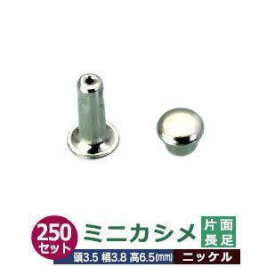 ミニカシメ 片面長足 ニッケル 頭3.5mm 幅3.8mm 高6.5mm 真鍮製 300セット1袋|kanagus