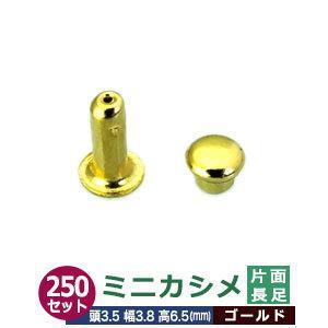 ミニカシメ 片面長足 ゴールド 頭3.5mm 幅3.8mm 高6.5mm 真鍮製 300セット入|kanagus