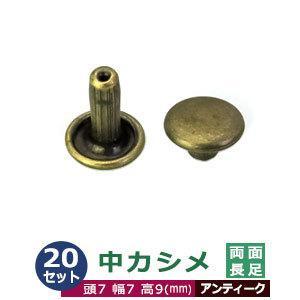 中カシメ 両面長足 アンティーク 頭7mm 幅7mm 高9mm 真鍮製 25セット入|kanagus