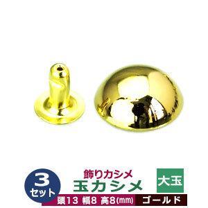 飾り玉カシメ 大玉カシメ ゴールド 頭13mm 幅8mm 高8mm 真鍮製 4セット入|kanagus