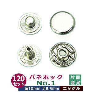 バネホックNO1 並足 ニッケル 頭10mm 足6.5mm 真鍮製 200セット入|kanagus