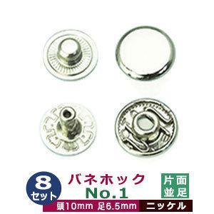 バネホックNO1 並足 ニッケル 頭10mm 足6.5mm 真鍮製 12セット入|kanagus
