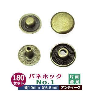 バネホックNO1 並足 アンティーク 頭10mm 足6.5mm 鉄製 300セット入|kanagus