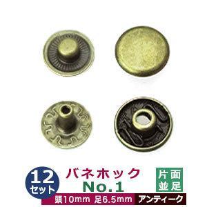 バネホックNO1 並足 アンティーク 頭10mm 足6.5mm 鉄製 17セット入|kanagus