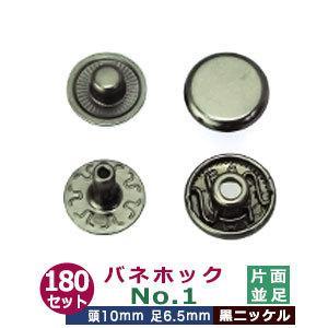 バネホックNO1 並足 黒ニッケル 頭10mm 足6.5mm 鉄製 300セット入|kanagus