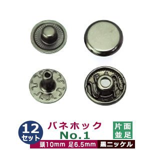 バネホックNO1 並足 黒ニッケル 頭10mm 足6.5mm 鉄製 17セット入|kanagus