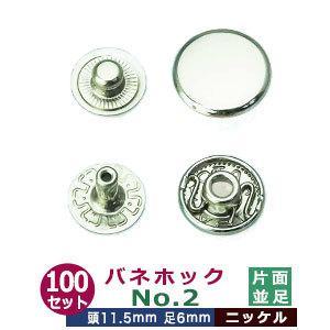 バネホックNO2 並足 ニッケル 頭11.5mm 足6mm 真鍮製 150セット入|kanagus