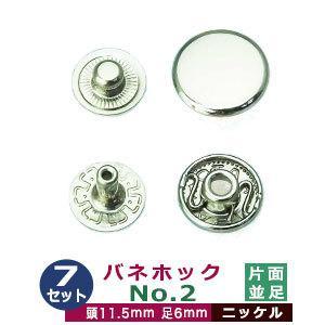 バネホックNO2 並足 ニッケル 頭11.5mm 足6mm 真鍮製 10セット入|kanagus