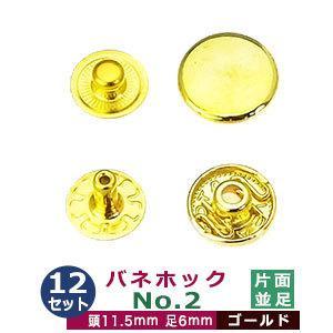 バネホックNO2 並足 ゴールド 頭11.5mm 足6mm 鉄製 15セット入|kanagus