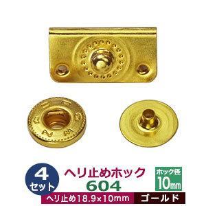 ヘリ止めホック604  ゴールド  サイズ:18.9mmX10mm 材質:鉄 4セット1袋|kanagus