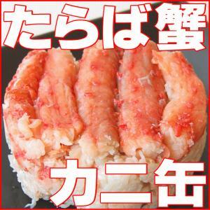 カニ かに タラバガニ カニ缶 北海道特産 即納...