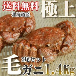 カニ かに 毛ガニ 2尾 1.4kg 極上 毛ガニ 北海道産 活目1.6kg ボイル冷凍 送料無料 ...