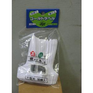 Tラベル プラスチック製 (大) 50枚 kanaiengei