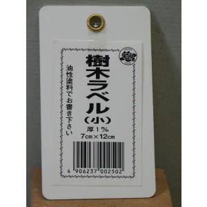 記念樹ラベル (小) kanaiengei