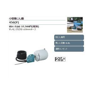 送料無料【マキタ】小型集じん機 集じん容量6.6L ポッキンプラグ付・φ28mmホース 450(P)|kanajin