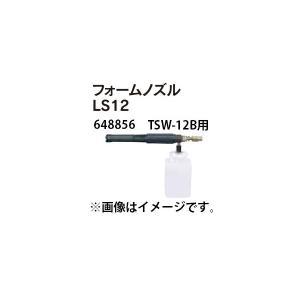 エンジン洗浄機アクセサリー TSW12B専用  フォームノズル LS12 4941735 90277...