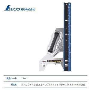 シンワ 丸ノコガイド定規 エルアングルPlusアジャスト 60cm 併用目盛 73181|kanajin
