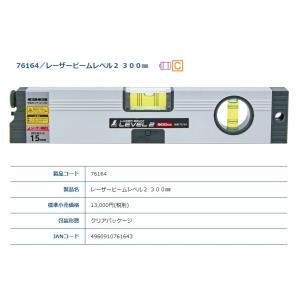 シンワ レーザービームレベル2 300? 76164 本体サイズ 300x55x25mm 製品質量3...